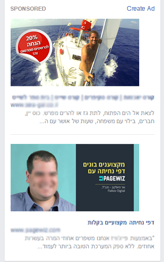גודל של מודעות פייסבוק