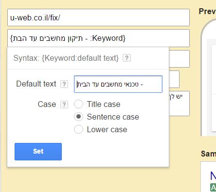 מדריך גוגל אדוורדס מילת חיפוש בכותרת